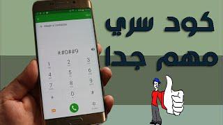 getlinkyoutube.com-تعرف على كود سري مهم جدا سيعيد بطارية هاتفك إلى حالتها الجيدة و تدوم أطول في الشحن بشكل مدهش