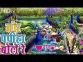 Mor Papiha Bole Re | Latest Rajasthani Songs 2014 HD Video | New Romantic Videos