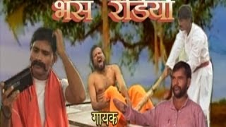 Comedy Birha -  Bhais Radio | Bechan Ram Rajbhar | Chanda Cassettes