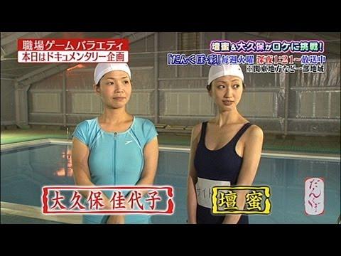 泳げない壇蜜を泳げるようにしよう!