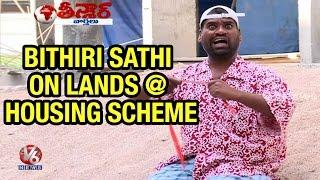 getlinkyoutube.com-Savitri Funny Conversation With Bithiri Sathi On Hyderabad Lands || Teenmaar News || V6 News