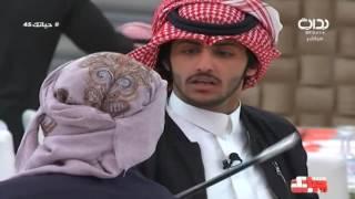 مبارزة صالح القحطاني وعبدالله الشهراني | #حياتك45