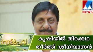getlinkyoutube.com-Agriculture the new plot for Sreenivasan | Manorama News