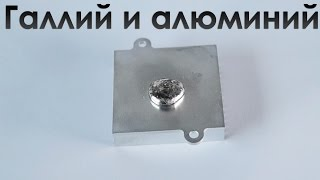 getlinkyoutube.com-Реакция жидкого галлия и алюминия.