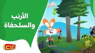 getlinkyoutube.com-الأرنب والسلحفاة | قصص إنشادية