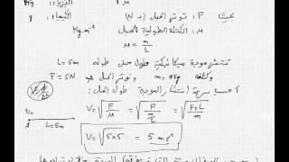 getlinkyoutube.com-معادلة الأبعاد في الموجات الميكانيكية ( SVT PC SM )