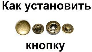 getlinkyoutube.com-Как установить поменять кнопку, заклёпку на одежду, сумку дома своими руками.