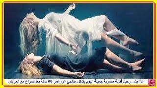 getlinkyoutube.com-عاااجل...رحيل فنانة مصرية جميلة اليوم بشكل مفاجئ عن عمر 59 سنة بعد صراع مع المرض...!!