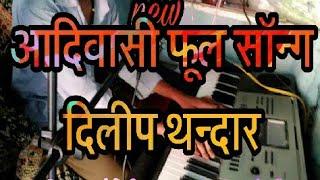 New Full Adivashi Song Dileep Thandar