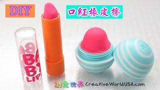 DIY: 口紅橡皮擦 Lipstick Eraser - 【創意世界 Creative World】