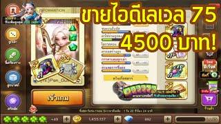 getlinkyoutube.com-(ขายออกแล้ว)LINE เกมเศรษฐี - ขายไอดีเวล 75 เพชร มีเทพีมิวส์!
