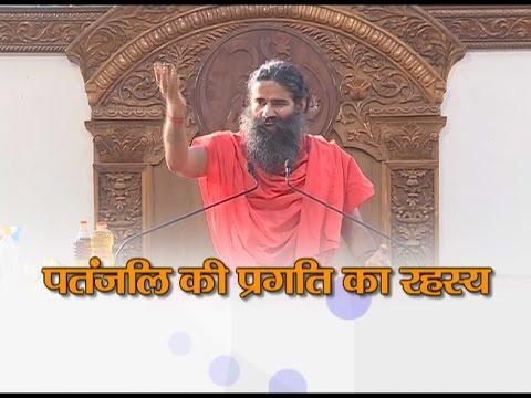 Patanjali ki Pragati ka Rahasya: Swami Ramdev | 16 May 2017 (Part 1)