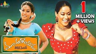 Mangatayaru Tiffin Center Telugu Full Movie | Mumaith Khan | Sri Balaji Video width=