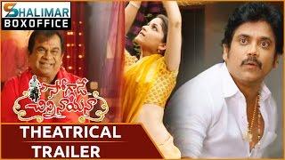 getlinkyoutube.com-Soggade Chinni Nayana Theatrical Trailer || Nagarjuna, Ramya Krishnan, Lavanya Tripathi