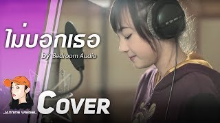 getlinkyoutube.com-ไม่บอกเธอ - Bedroom Audio Ost.Hormones cover by Jannine Weigel (พลอยชมพู)