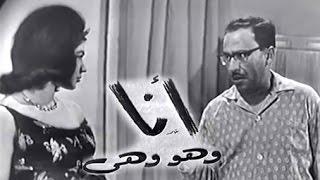 """getlinkyoutube.com-مسرحيات زمان: فؤاد المهندس وشويكار في مسرحية """"أنا وهو وهي"""""""