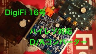 getlinkyoutube.com-DigiFi 16 愉しさ拡張 High-resolution DA converter