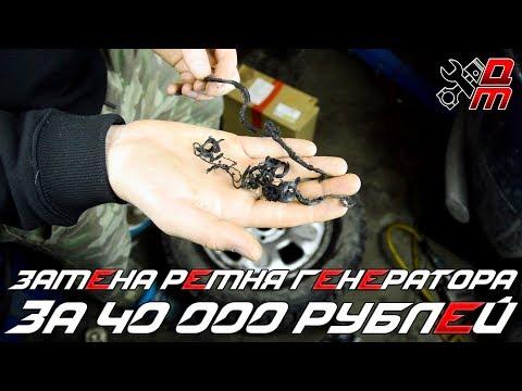 Замена ремня генератора за 40'000 рублей