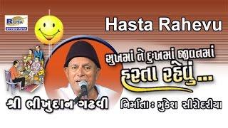 getlinkyoutube.com-Sukhma Ne Dukhma Jivanma Hasta Rahevu Clip 6 By Harshur & Bhikhudan Gadhavi | Gujarati Jokes
