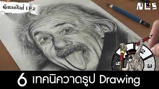getlinkyoutube.com-นักเลงศิลป์   สอน 6 เทคนิควาดรูป Drawing [EP.2]