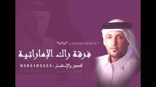getlinkyoutube.com-فرقة راك الإماراتية أغنية معلاية دقني 0505103355