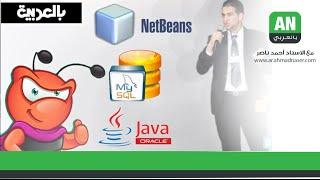 الدورة الكاملة في برمجة قواعد البيانات باستخدم لغة البرمجة جافا والمايسكوال والنت بينز