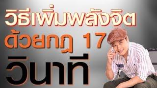 getlinkyoutube.com-วิธีเพิ่มพลังจิต ด้วยกฎ 17 วินาที
