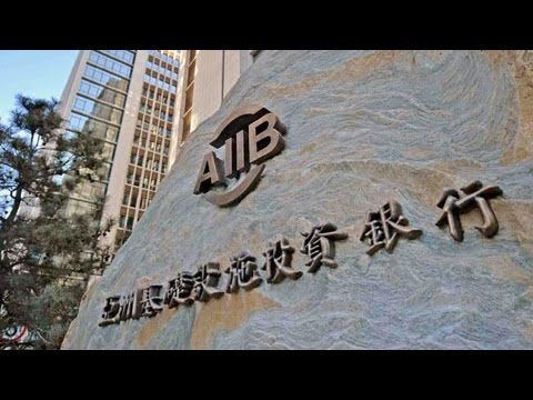 Asian Infrastructure Investment Bank approves 13 new applicants