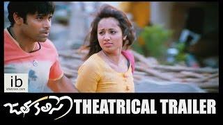 Jatha Kalisey Movie Trailer - idlebrain.com width=