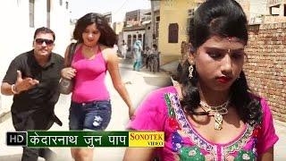getlinkyoutube.com-Kedarnath Joon Paap || केदारनाथ जून पाप || Haryanvi Shiv Bhola Songs