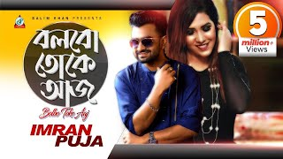 getlinkyoutube.com-Bolbo Toke Aaj (বলবো তোকে আজ) by Imran & Puja  | Eid-ul-Adha Exclusive 2015
