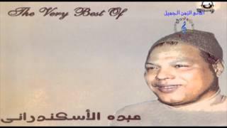 getlinkyoutube.com-عبده الأسكندرانى - يابحر الدموع