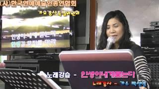 getlinkyoutube.com-인생이내게묻는다/인동남(노래강사/박선영)오산시노래교실,가요교실