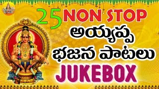 getlinkyoutube.com-Nonstop 25 Ayyappa Bajana Patalu | Ayyappa Bhajana Songs Telugu | Ayyappa Devotional Songs Telugu