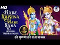 HARE KRISHNA MANTRA :- HARE KRISHNA HARE RAMA - POPULAR KRISHNA BHAJAN | BEAUTIFUL SONG
