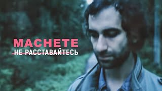 getlinkyoutube.com-МАЧЕТЕ -  Не расставайтесь (OFFICIAL VIDEO)