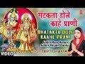 Bhatakta Dole Kahe Prani [Full Song] I Kabhi Ram Banke Kabhi Shyam Banke