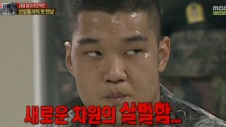 "getlinkyoutube.com-진짜 사나이- 너무 살벌한 선임들, ""나 돌아갈래!!"",19회 #17 20130818"