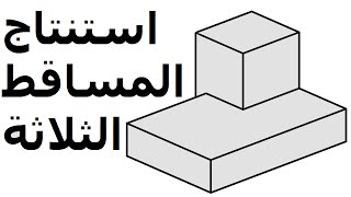 رسم هندسى استنتاج المساقط الثلاثه 1