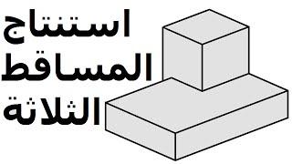 getlinkyoutube.com-رسم هندسى استنتاج المساقط الثلاثه 1
