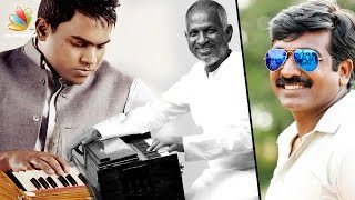 Yuvan & Illaiyaraja together in Vijay Sethupathi's next film | Latest Tamil Cinema News