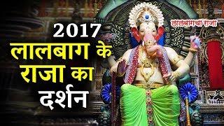 2017 लालबागचा राजा - पहला दर्शन - 2017 Lalbaugcha Raja