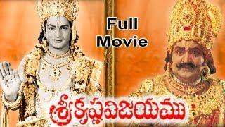 getlinkyoutube.com-Sri Krishna Vijayam Telugu Full Length Movie    N.T.R, S.V.R