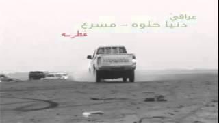 عراقي-دنيا حلوه-مسرع