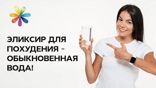 getlinkyoutube.com-Как пить воду, чтобы худеть? 3 секрета от мировых диетологов – Все буде добре. Выпуск 767 от 2.03.16