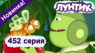 getlinkyoutube.com-Лунтик - 452 серия Жадины. Новые мультики 2016