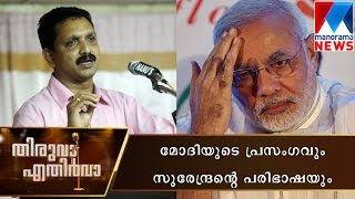 getlinkyoutube.com-Surendran's translation of Modi's speech | Manorama News | Thiruva Ethirva