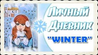 getlinkyoutube.com-Как оформить разворот в личном дневнике/Зима/Winter ✐