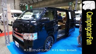 getlinkyoutube.com-【リンバッハ】高級感と充実装備の車中泊仕様ハイエースバンコン [Rinbach] Hiace campervan Japanese campingcar
