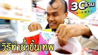 getlinkyoutube.com-วิธีทำน้ำขั้นเทพ ในเซเว่น!!!